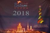 FIDE Chess Olympiad 2018